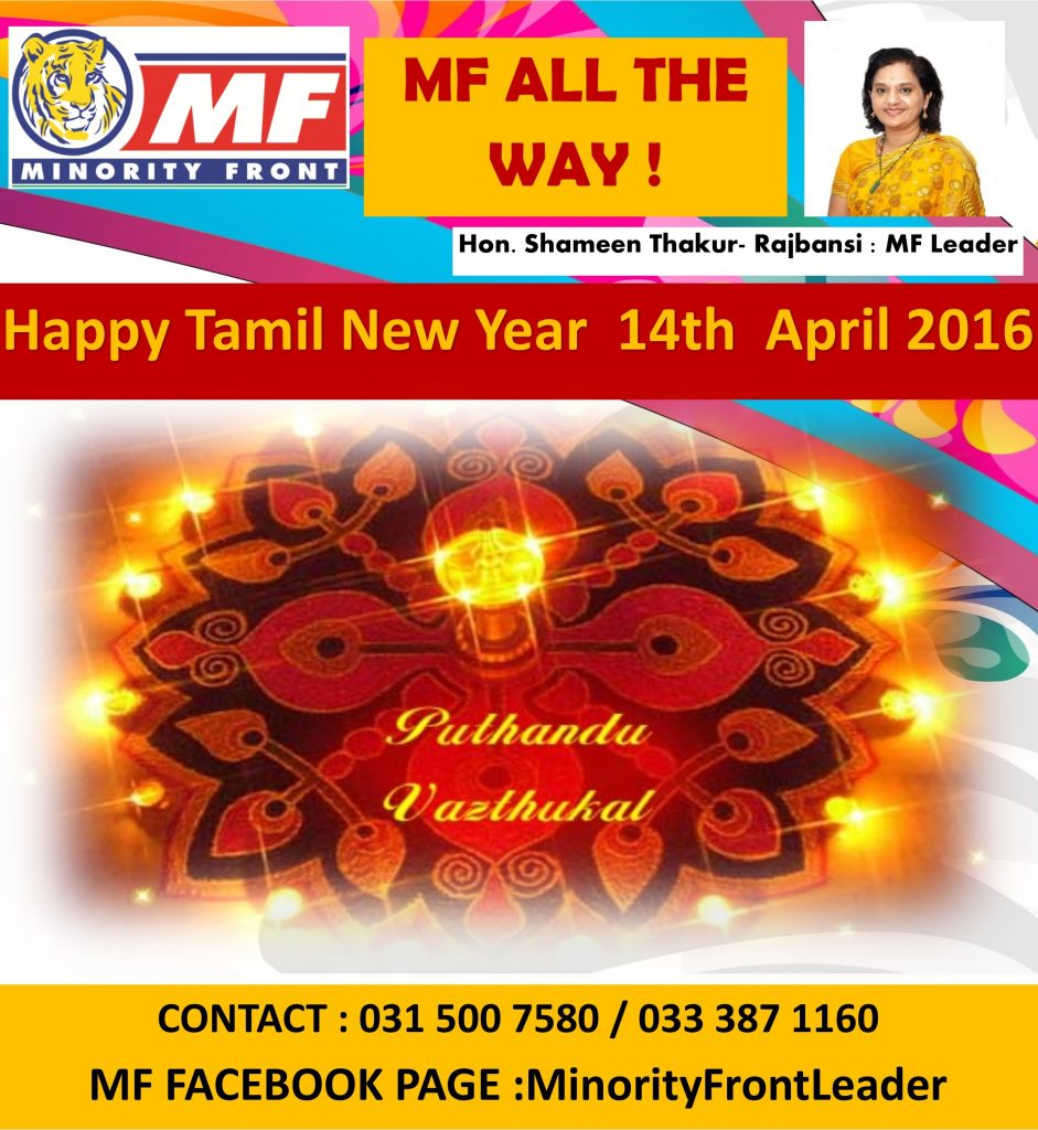 Tamil new year 2016