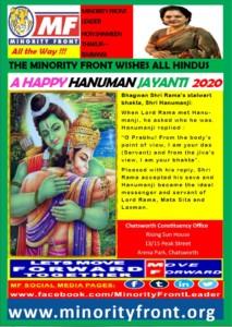 Happy Hanuman Jayanti 2020