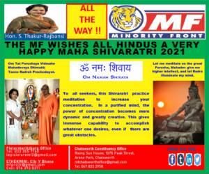 The MF Wishes All Hindus a Very Happy Maha Shivaratri 2021