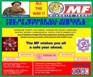 The MF Wishes All Hindus a Very Happy Hindu New Year