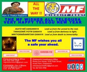 The MF Wishes All Telegus a Very Happy Telegu New Year